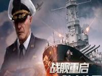 口袋战舰战舰改装详细操作攻略 口袋战舰战舰怎么改装