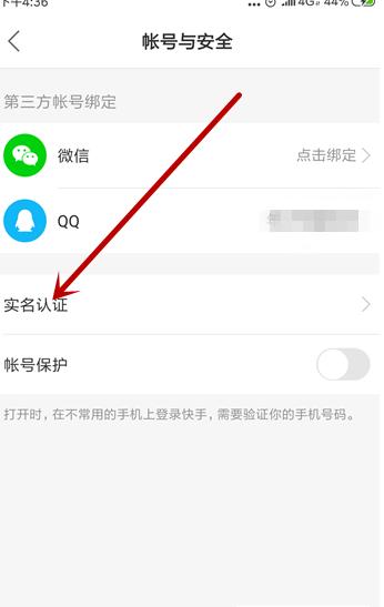 快手怎么申请官方认证v 快手申请官方认证v步骤图文分享