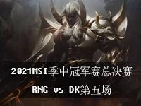 2021MSI决赛视频回放,季中冠军赛总决赛RNG vs DK第5局