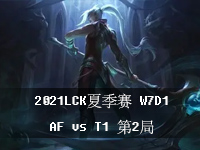 2021LCK夏季赛视频回放_2021LCK赛区夏季赛比赛视频_W7D1比赛AFvsT1第2局