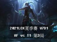 2021LCK夏季赛视频回放_2021LCK赛区夏季赛比赛视频_W7D1比赛AFvsT1第3局