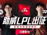 LPL限定头像怎么领取 S11LPL限定头像领取攻略
