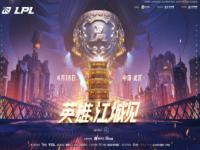 英雄联盟LPL春季赛决赛 英雄联盟LPL春季赛决赛定档4月18日武汉见