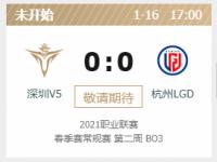2021LPL春季赛1月16日深圳V5 VS 杭州LGD比赛视频