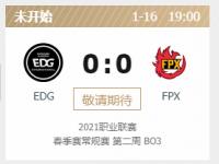 2021LPL春季赛1月16日EDG VS FPX比赛视频