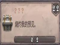炉石传说暴风城第二个谜题解密攻略  炉石传说暴风城第二个谜题怎么解