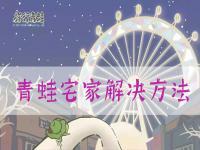 旅行青蛙中国之旅怎么让青蛙出去 青蛙宅家解决方法
