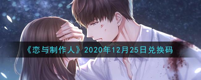 《恋与制作人》2020年12月25日兑换码礼包码分享
