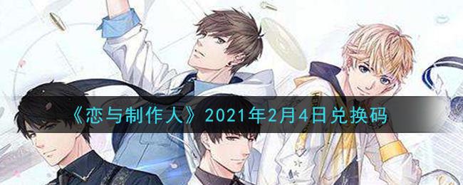 《恋与制作人》2021年2月4日兑换码分享