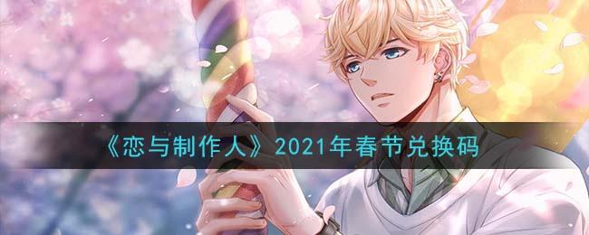 2021年春节礼包《恋与制作人》兑换码分享