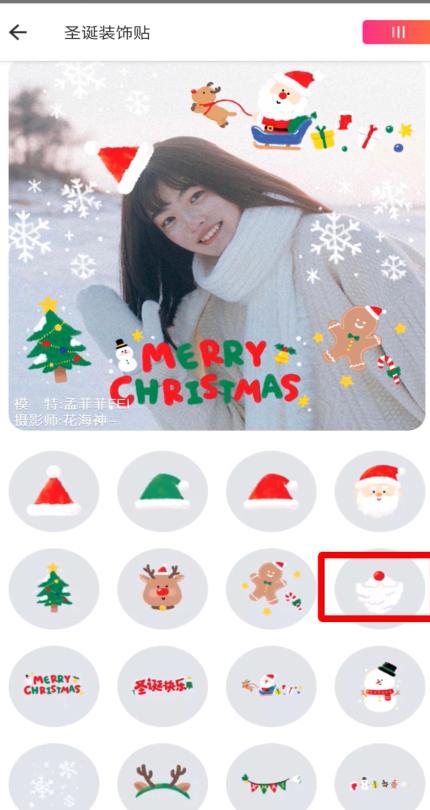 怎么使用美图秀秀给照片添加圣诞老人的胡子?