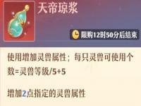 梦幻新诛仙天帝琼浆怎么获得 梦幻新诛仙天帝琼浆获取攻略