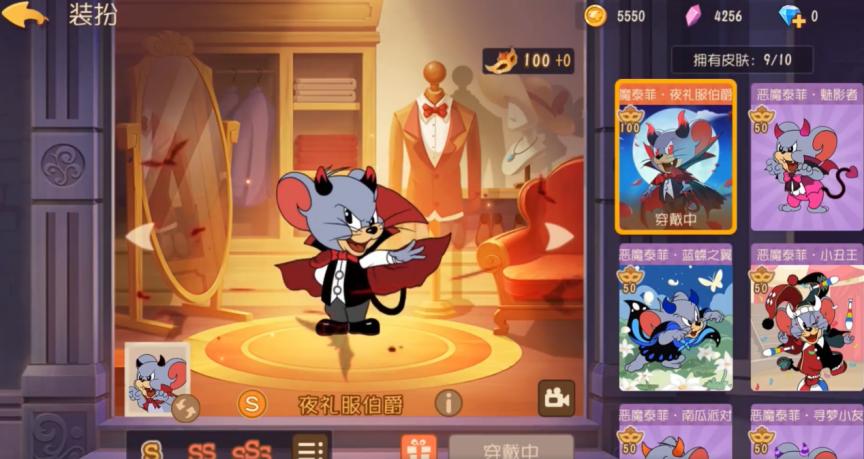 《猫和老鼠》手游恶魔泰菲S级皮肤详细展示 S级技能介绍