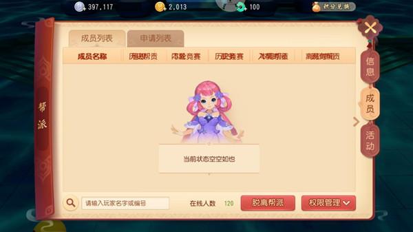梦幻西游三维版无法创建帮派怎么回事?帮派系统异常说明