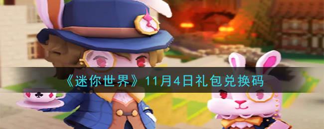 《迷你世界》11月4日礼包兑换码分享