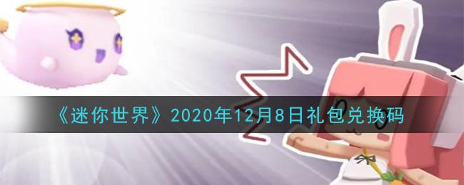 《迷你世界》2020年12月8日礼包兑换码分享
