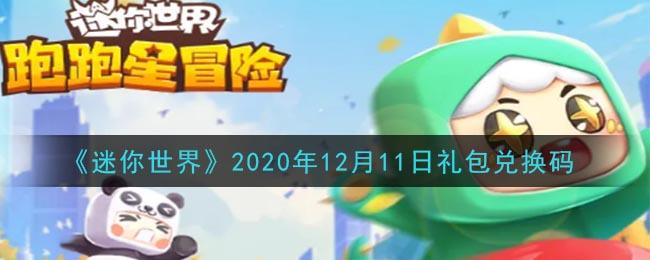 《迷你世界》2020年12月11日礼包兑换码分享