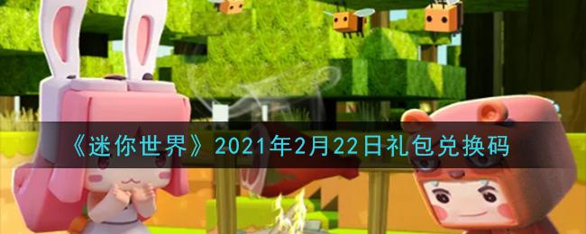 《迷你世界》2月22日礼包兑换码大全分享