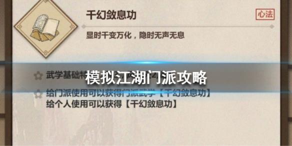 模拟江湖门派玩法攻略分享