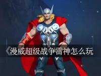 漫威超级战争雷神索尔怎么玩 漫威超级战争雷神索尔玩法教程