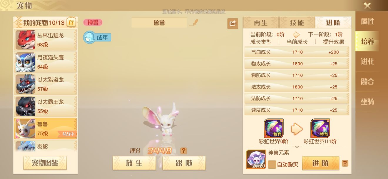 《梦想新大陆》宠物系统玩法攻略介绍 宠物系统怎么玩?