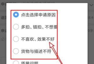 拼多多申请退换货流程操作图文详解