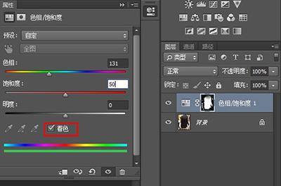 PS头发颜色如何调整?PS头发颜色调整方法图文介绍