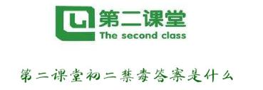 2019《青骄第二课堂》八年级禁毒法律学习答案