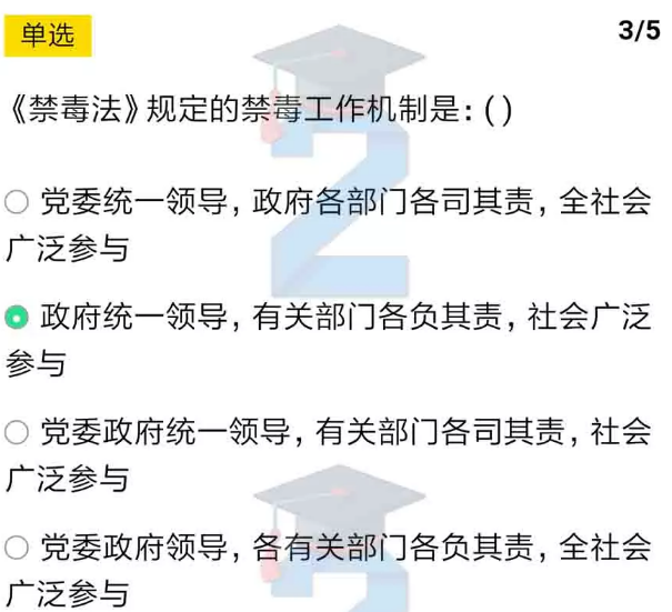 2019青骄第二课堂高二掌握禁毒法律答案大全_高二掌握禁毒法律答案分享