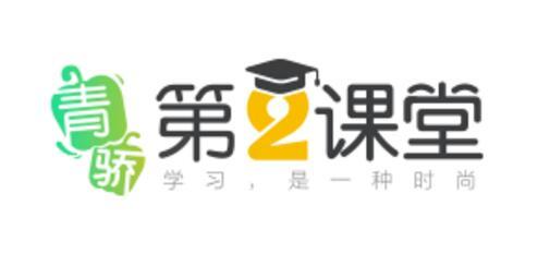 青骄第二课堂2019高一答题答案 青骄第二课堂高一所有考试答案