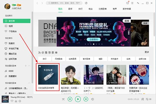QQ音乐每日推荐在哪查找?每日推荐新版本位置介绍