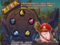 洛克王国五彩石头 五彩石头活动玩法介绍攻略