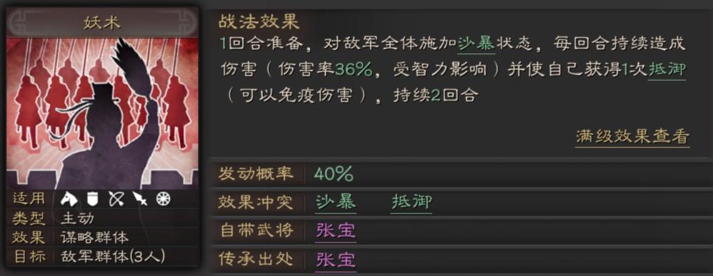 三国志战略版张宝使用攻略 三国志战略版张宝怎么玩