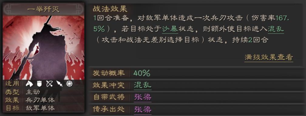三国志战略版张梁使用攻略 三国志战略版张梁怎么玩