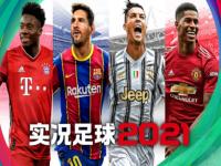 实况足球2021手游公测梅西C罗领取方法一览