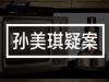 孙美琪疑案系列顺序_孙美琪疑案任务角色关系汇总