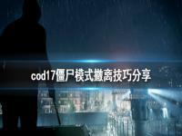 《使命召唤17》僵尸模式撤离有什么技巧 僵尸模式撤离技巧分享