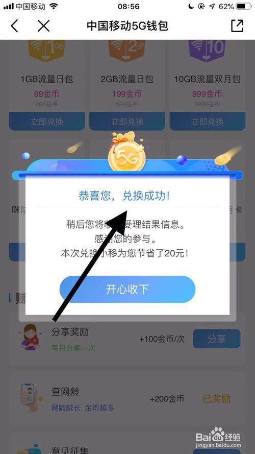 怎么在中国移动兑换优酷会员?中国移动兑换优酷会员教程