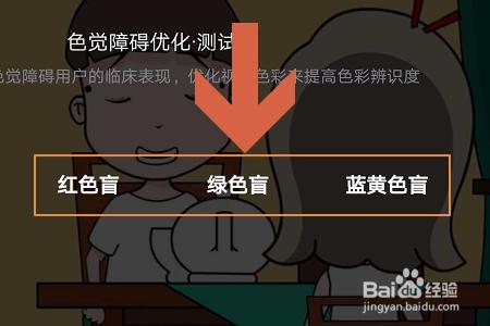 腾讯视频怎么设置色盲模式?腾讯视频设置色盲模式方法