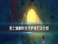 《死亡细胞》时光守护者怎么打 时光守护者打法介绍