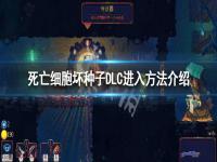 《死亡细胞》坏种子DLC关卡入口在哪 坏种子DLC进入方法介绍