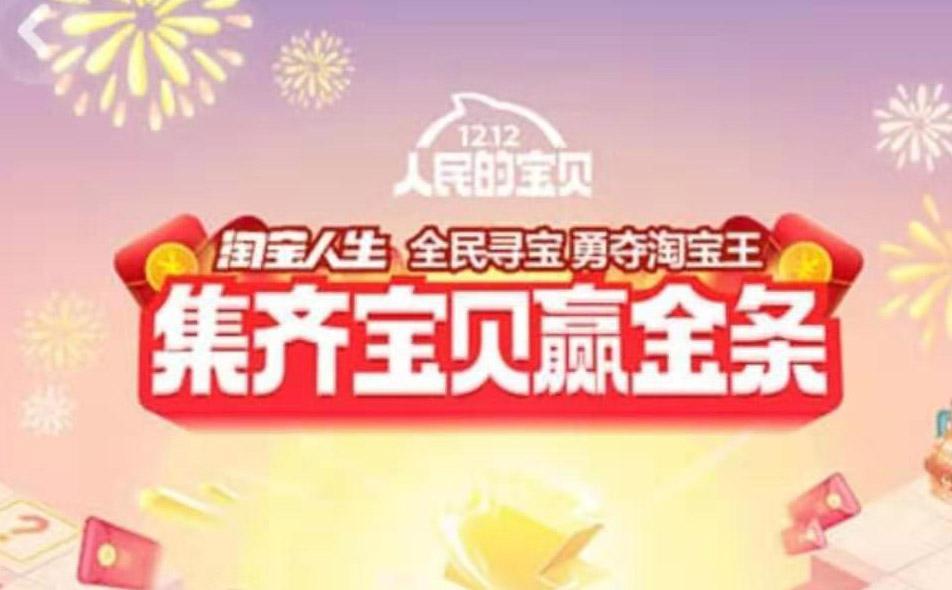 淘宝双十二能量获得方法 淘宝2019双12格子宝物介绍