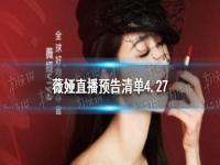 薇娅直播预告清单4.28 薇娅2021年4.28直播