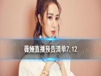 薇娅直播预告清单7.14 薇娅2021年7.14直播预告