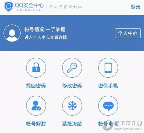 QQ号被盗如何申诉?QQ号被盗申诉方法介绍