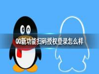 qq新功能扫码授权登录怎么样 扫码授权登录功能介绍