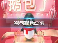 QQ春节愿望单怎么玩 QQ春节愿望单玩法介绍