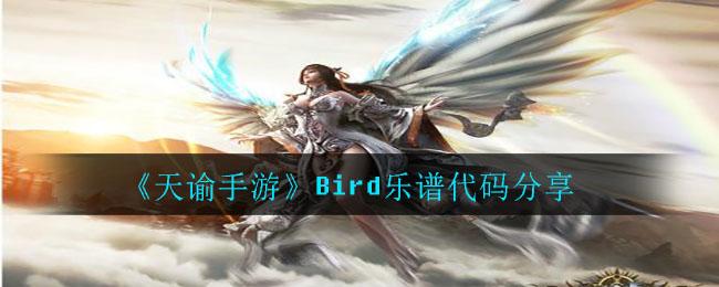 《天谕手游》Bird乐谱代码分享在线复制
