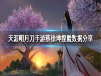 天涯明月刀手游蔡徐坤数据 天涯明月刀手游怎么捏出蔡徐坤的脸