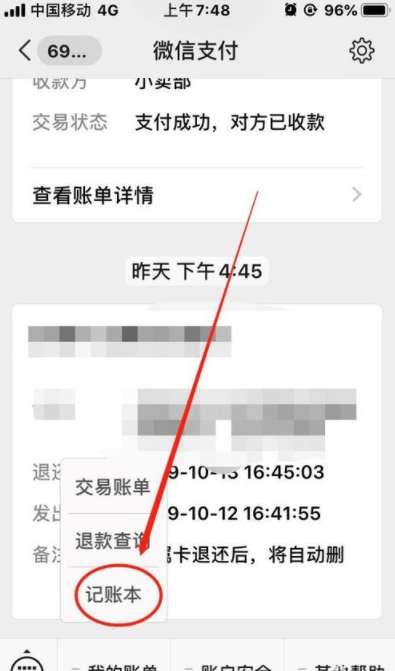 微信记账本在哪怎么用?微信记账本实用教程